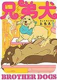 兄弟犬(1) (ワイドKC)