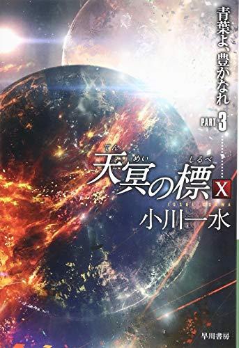 [画像:天冥の標X 青葉よ、豊かなれ PART3 (ハヤカワ文庫JA)]