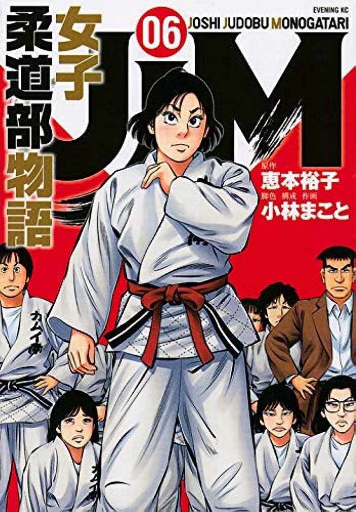 標準バージン反映するJJM 女子柔道部物語(6) (イブニングKC)