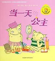 小小聪明豆绘本第5辑:当一天的公主