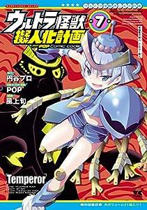 ウルトラ怪獣擬人化計画 feat.POP Comic code 7 (ヤングチャンピオン・コミックス)