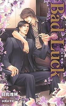[日向唯稀]のBad Luck―黒衣の迷執―【特別版】 Dr.シリーズ (CROSS NOVELS)