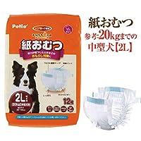 犬用 紙おむつ・2L(老犬介護・生理・サニタリー 使い捨ておむつ)
