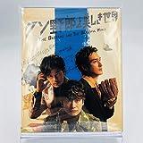 クソ野郎と美しき世界 Blu-ray image