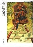 夢幻の書 (ハヤカワ文庫SF―魔王子シリーズ 5)