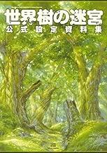 Sekaiju No Meikyu Material Art Book Japan Atlus Anime