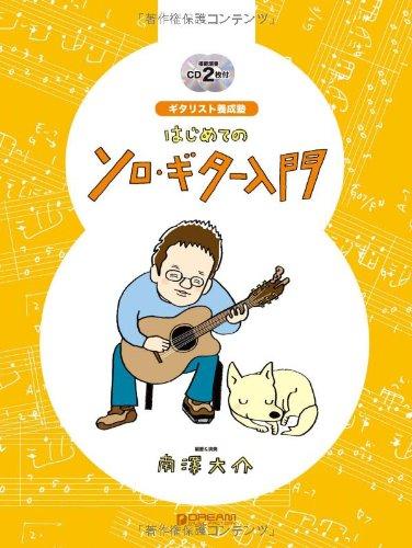 ギタリスト養成塾 はじめてのソロ・ギター入門 模範演奏CD2枚付