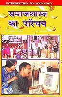 Samajshastra ka Parichay (Introduction to Sociology)