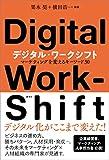 デジタル・ワークシフト マーケティングを変えるキーワード30