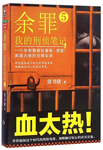 Yu Zui: My Criminal Investigation Notes 5 (Chinese Edition)