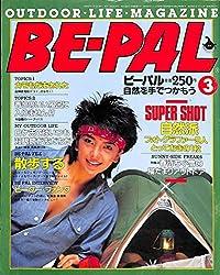 BE-PAL (ビーパル) 1982年 3月号