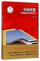 中国创造故事丛书——中国智慧:中国高速铁路创新纪实