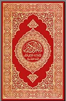 THE HOLY QURAN 2 ENGLISH TRANSLATIONS WITH A QURAN AND SCIENCE BOOK by [Yusuf Ali, Mr.Faisal Fahim, ABDUL HALIM, Dr. Maurice Bucaille, Dr.Zakir Naik]