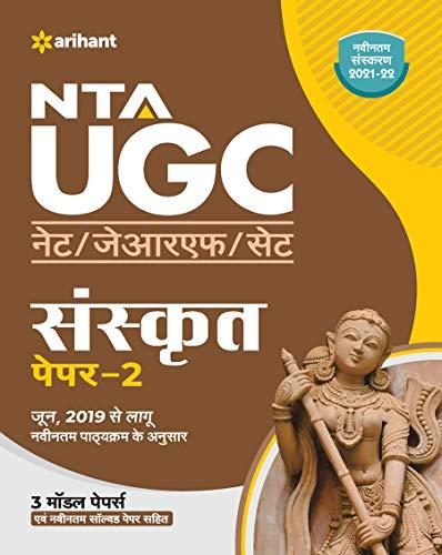 NTA UGC NET Sanskrit Paper 2