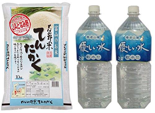 お米とミネラルウォーターセット みのライス 【 精米 】 富山県産となみ野米てんたかく 10kg 令和2年産 + 養老山麓優しい水2L×2本