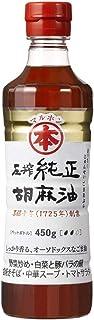 マルホン 圧搾純正胡麻油ペット 450g