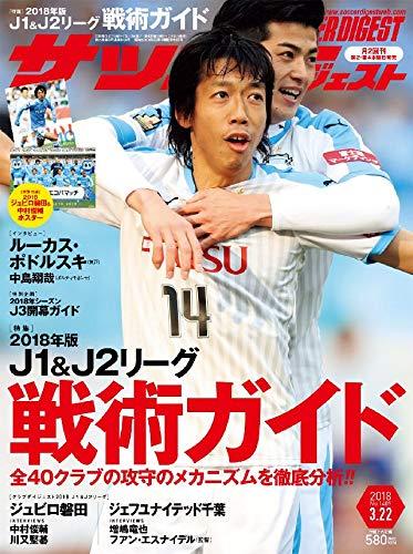 サッカーダイジェスト 2018/3/22号 [雑誌]の詳細を見る