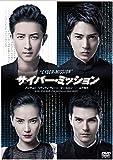 サイバー・ミッション[DVD]