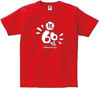 [幸服屋さん] 還暦のお祝い Tシャツ 「60th 筆文字」半袖 還暦祝い 60歳 tシャツ ギフト・プレゼント MS29