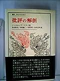 批評の解剖 (1980年) (叢書・ウニベルシタス)