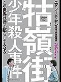 牯嶺街(クーリンチェ)少年殺人事件(字幕版)