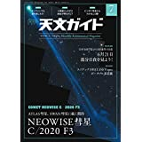 天文ガイド 2020年 7月号 [雑誌]
