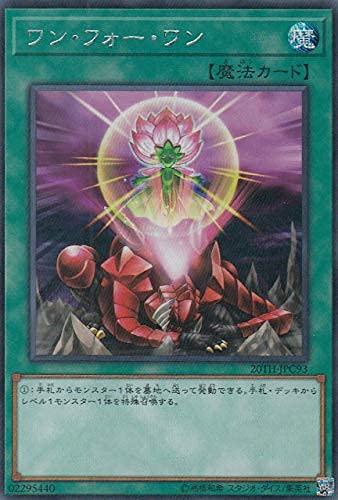 遊戯王 20TH-JPC93 ワン・フォー・ワン (日本語版 シークレットレア) 20th ANNIVERSARY LEGEND COLLECTION