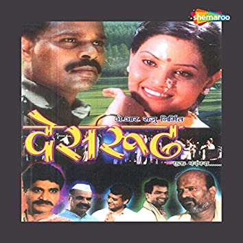 Desrudh Ek Parampara (Original Motion Picture Soundtrack)