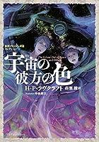 新訳クトゥルー神話コレクション ライトノベル 1-5巻セット