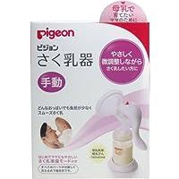 手動搾乳機 赤ちゃんの哺乳リズムでさく乳できる!【4個セット】