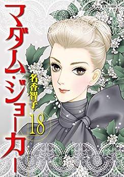 [名香智子]のマダム・ジョーカー : 18 (ジュールコミックス)