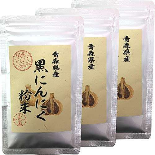 国産100% 青森県産 黒にんにく粉末 30g×3袋セット