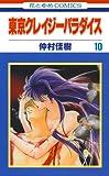 東京クレイジーパラダイス 10 (花とゆめコミックス)
