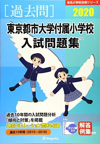東京都市大学付属小学校入試問題集 2020―過去10年間(2010~2019) (有名小学校合格シリーズ)
