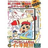 TVシリーズ クレヨンしんちゃん 嵐を呼ぶ イッキ見!!! オラはやっぱりフリーダム! いつでもどこでも書いちゃうゾ編 (<DVD>)