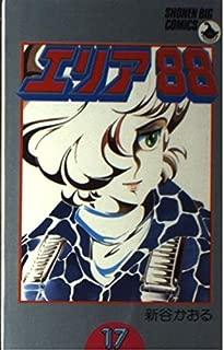 エリア88 17 (少年ビッグコミックス)