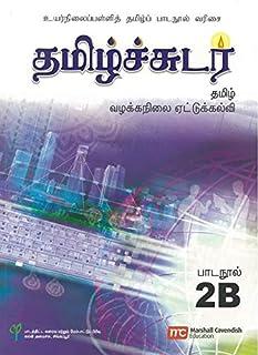 Tamil Language Textbook 2B for Secondary Schools (TLSS) (Tamil Sudar) (NA)