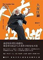 人在江湖 张纪中 江苏凤凰文艺出版社 9787559434272