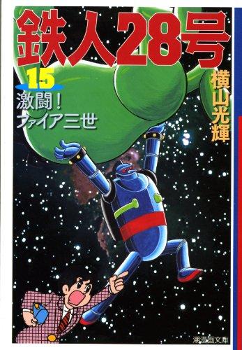 鉄人28号 15 (潮漫画文庫)