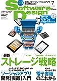 Software Design (ソフトウェア デザイン) 2010年 07月号 [雑誌](-)