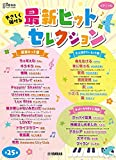 月刊ピアノ 2021年6月号増刊 やさしく弾ける 最新ヒットセレクション