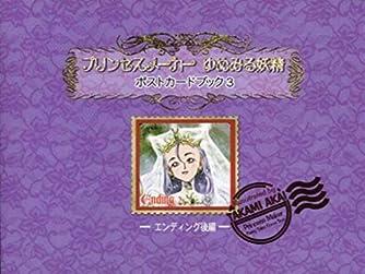 プリンセスメーカー ゆめみる妖精 ポストカードブック3