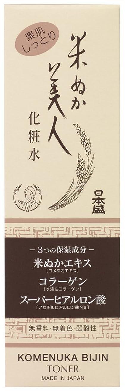 遅れ農民満たす米ぬか美人 化粧水 120ml