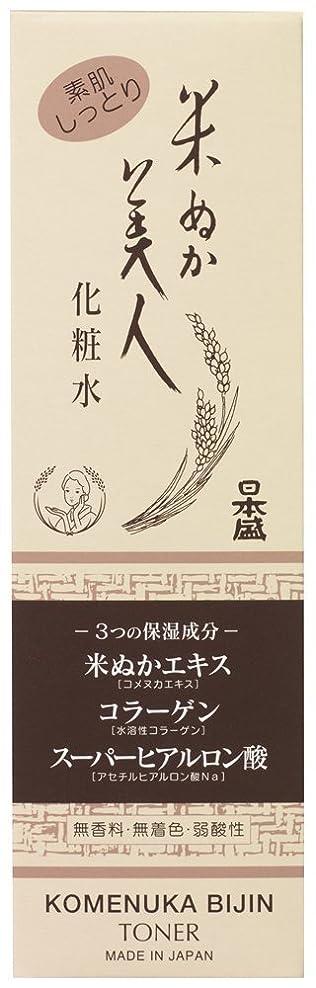 証言する有益な好き米ぬか美人 化粧水 120ml