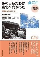 あの日私たちは東北へ向かった: 国際協力NGOと3・11 (早稲田大学ブックレット―「震災後」に考えるシリーズ)