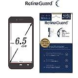 RetinaGuard フリーサイズ ブルーライト90%カット保護フィルム (6.5インチ(約14.4×8.1cm))