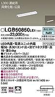 パナソニック(Panasonic) Everleds LEDブラケット(建築化照明器具) (要電気工事) LGB50850LE1 (L300タイプ・拡散タイプ・昼白色)