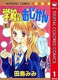 学校のおじかん カラー版 1 (マーガレットコミックスDIGITAL)