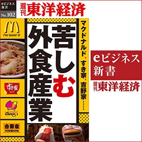 『苦しむ外食産業 (週刊東洋経済eビジネス新書 No.102)』のカバーアート