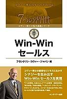 Win-Win セールス (7つの習慣 コヴィー博士の集中講義シリーズ)